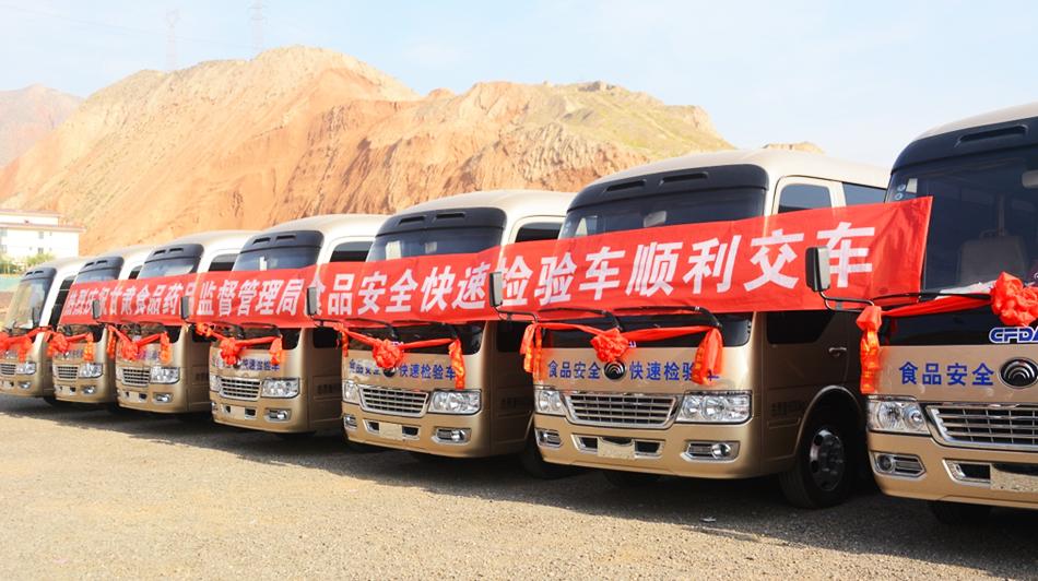 66台宇通食品检测车服务甘肃各区县 已接受食药监领导检阅
